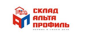 Альта Профиль Склад